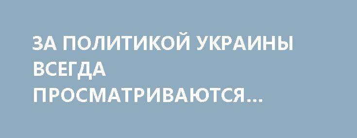 ЗА ПОЛИТИКОЙ УКРАИНЫ ВСЕГДА ПРОСМАТРИВАЮТСЯ ИНТЕРЕСЫ ОЛИГАРХОВ. http://rusdozor.ru/2017/06/28/za-politikoj-ukrainy-vsegda-prosmatrivayutsya-interesy-oligarxov/  В среду Украина отмечает День Конституции, история которой чрезвычайно поучительна и позволяет многое понять в самом характере украинской государственности. В частности, то, почему Порошенко удалось сосредоточить в своих руках огромные полномочия, и почему расколотой противоречиями стране до сих пор удается ...