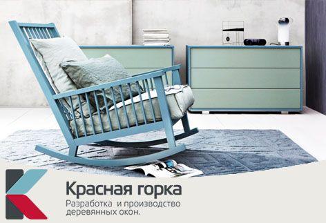 Давно мечтали о кресле-качалке? Оно идеально впишется  в интерьер в скандинавском стиле.