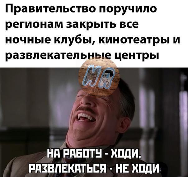 Ночные клубы мемы вакансии уборщицы в фитнес клубах в москве