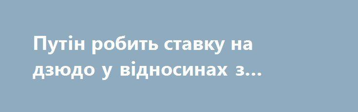 Путін робить ставку на дзюдо у відносинах з Монголією https://www.depo.ua/ukr/svit/putin-robit-stavku-na-dzyudo-u-vidnosinah-z-mngoliyeyu-20170907635363  Президент Росії Володимир Путін сподівається, що його і глави Монголії Халтмаагійна Баттулги спільна любов до дзюдо посприяє хорошим діловим і особистим відносинам