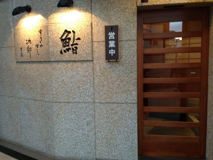 すきやばし次郎 六本木ヒルズ店 en 東京, 東京都