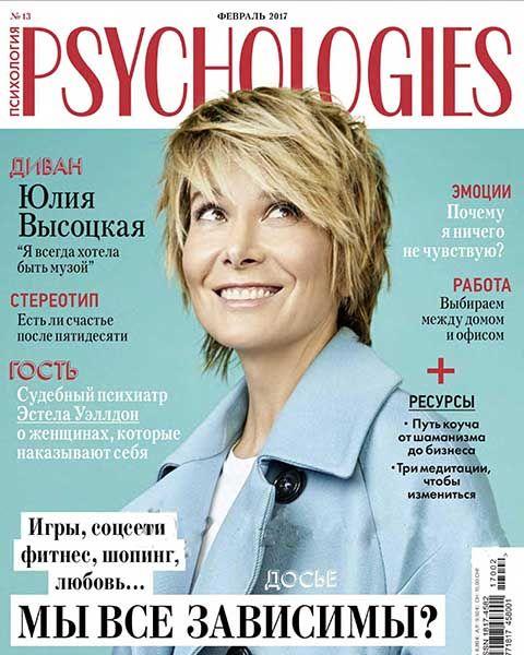 Psychologies №2 февраль 2017