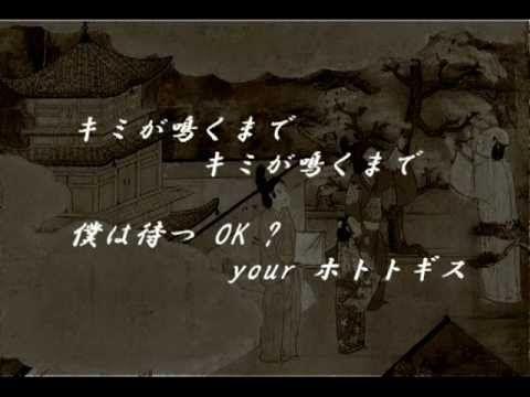 レキシ Feat. 聖徳ふとこ / ほととぎす (Lyrics Video)