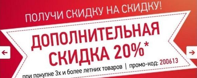 Выгодные выходные!  Добавлен #Lamoda.ru #промокод 27-29 июня 2014 на скидку 20% на ВСЕ! - #Ламода.ру одежда от мировых брендов по доступным ценам!