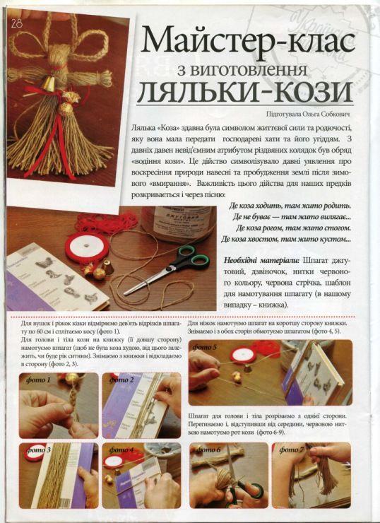 Gallery.ru / Фото #28 - Українська вишивка 31 - WhiteAngel