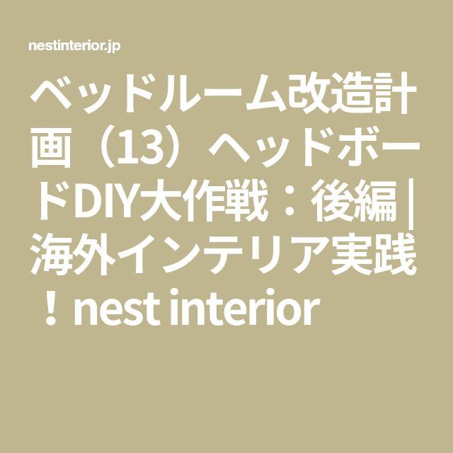 ベッドルーム改造計画(13)ヘッドボードDIY大作戦:後編   海外インテリア実践!nest interior
