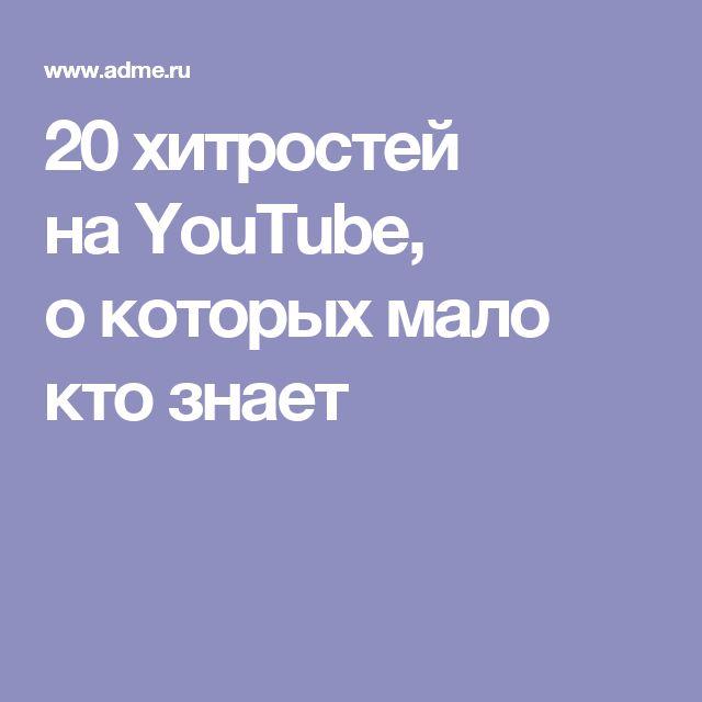 20хитростей наYouTube, окоторых мало кто знает