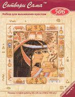 EGIPCIOS 17