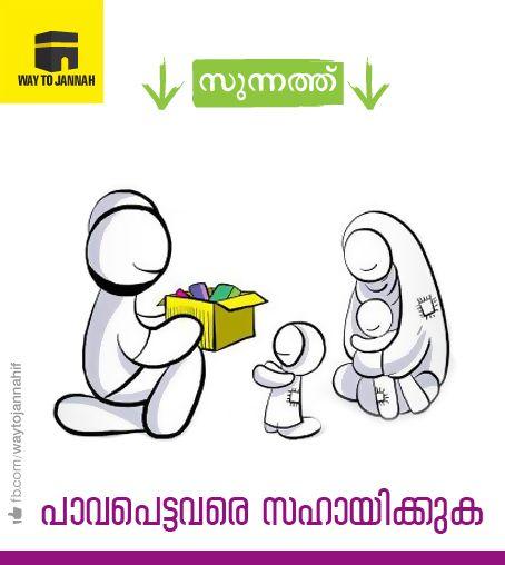 One Way Love Quotes In Malayalam: #Sunnah Malayalam Islamic Quotes Way To Jannah