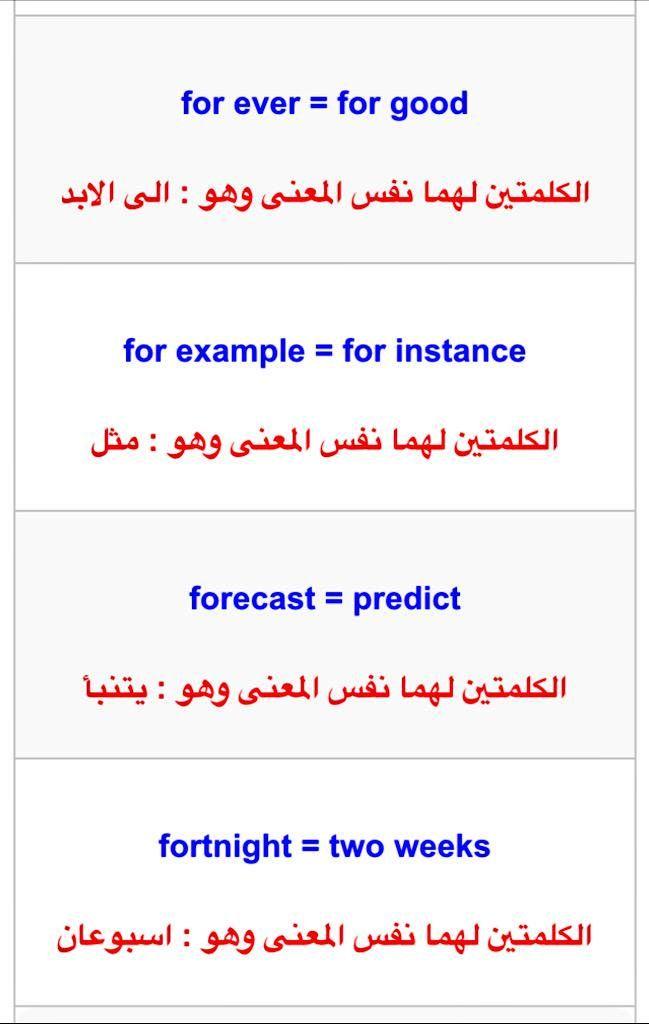 الإنجليزية ببساطة En On Twitter Learn English Words English Writing Skills Learn English Vocabulary