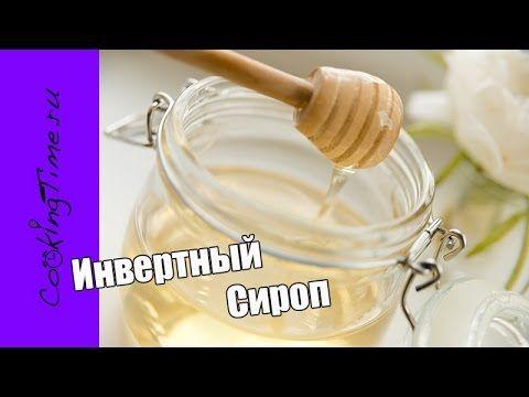 ИНВЕРТНЫЙ СИРОП - заменяет сироп глюкозы, патоку, кукурузный сироп / рец...