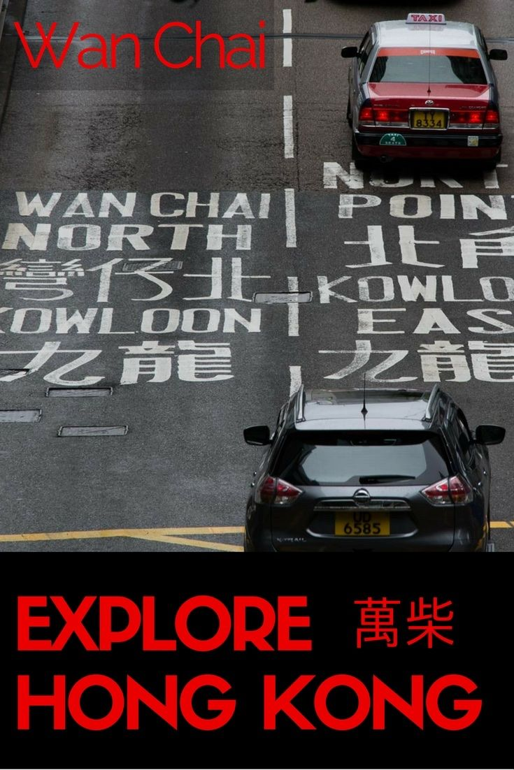 Wan Chai pulls you in. It is the buzzing heart of Hong Kong. Once known as the red light district, is is a neighbourhood packed full of culture and history.