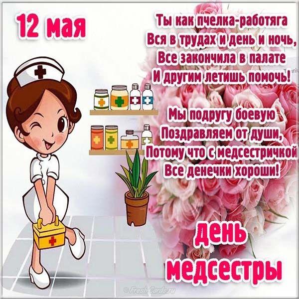 Открытки с днем с днем медсестры, день рождения юбилей