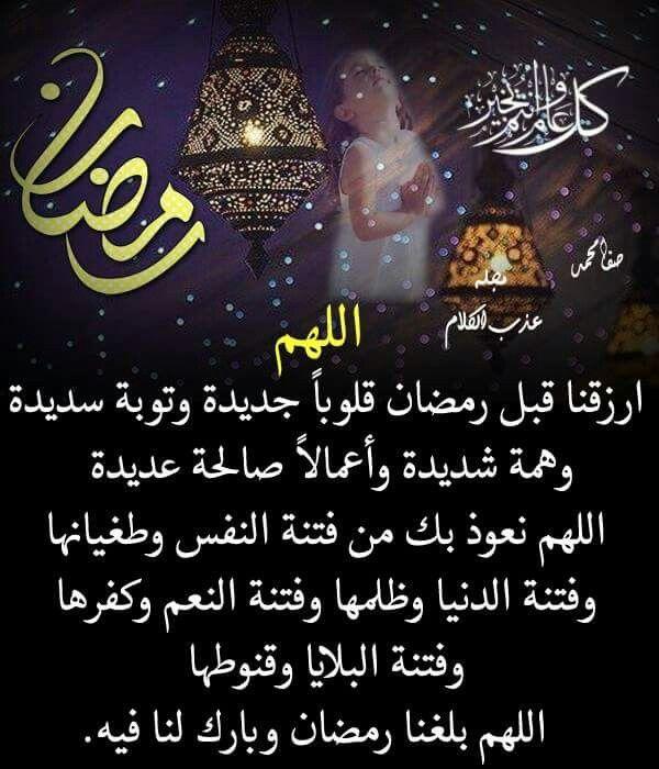 اللهم بلغنا رمضان وبارك لنا فيه ياارب العالمين Ramadan Ramadan Kareem Romantic Love Quotes