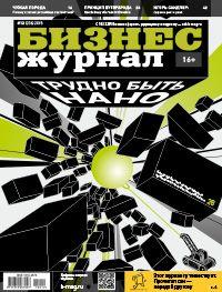 Бизнес-журнал 2015/12 | Автор -- Анастасия Журба | Студия Groza.design (www.groza.design)