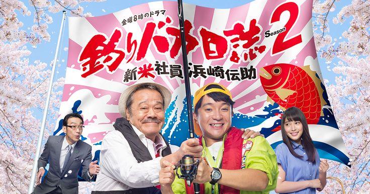 釣りバカ日誌 Season2 新米社員 浜崎伝助 (2017)