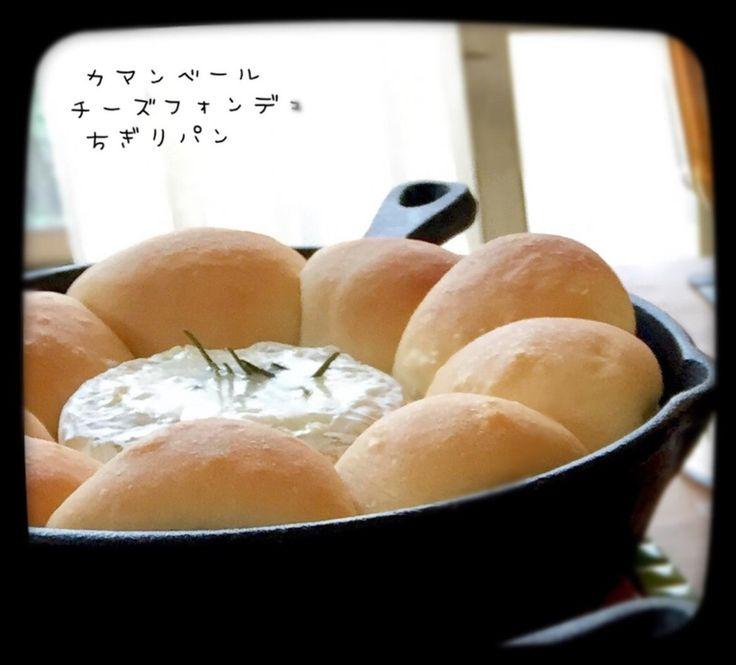 カタツムリさんのカマンベールチーズフォンデュちぎりパン #snapdish #foodstagram #instafood #food #homemade #cooking #japanesefood #料理 #手料理 #ごはん #おうちごはん #テーブルコーディネート #器 #お洒落 #ていねいな暮らし #暮らし #食卓 #カマンベール #チーズフォンデュ # #ちぎりパン #スキレット #手作りパン #チーズ https://snapdish.co/d/vqGjna