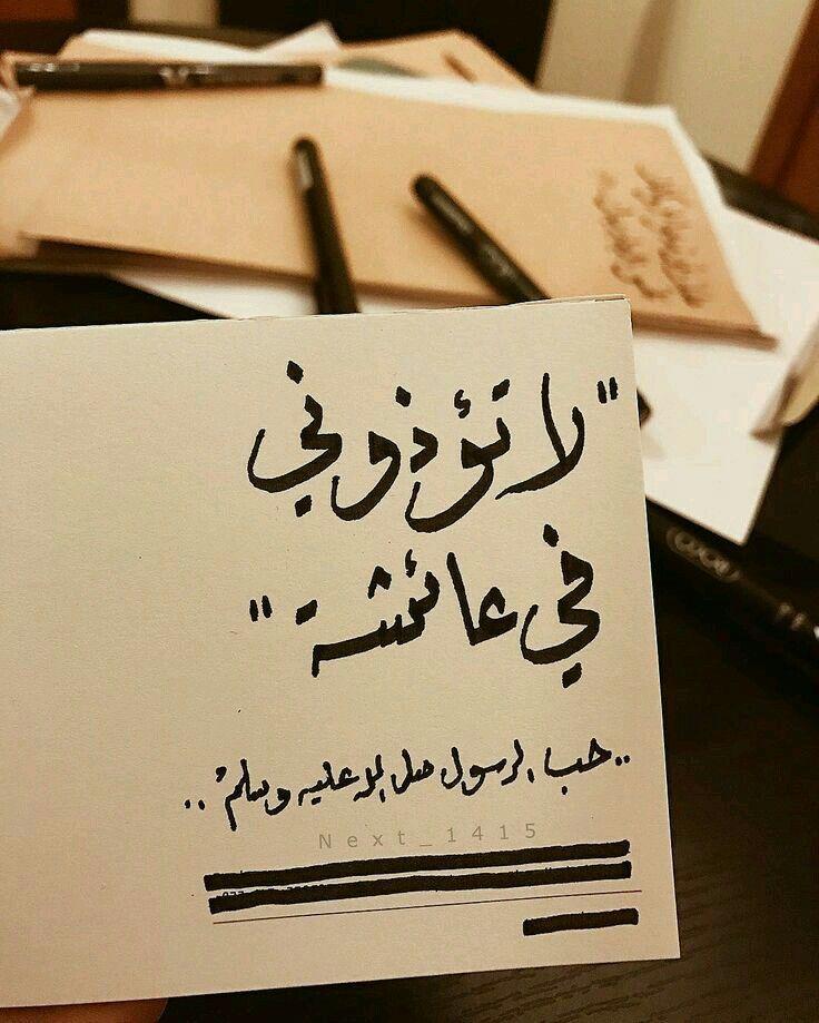 لا تؤذوني في عائشة حب الرسول صلي الله عليه وسلم Arabic Calligraphy Art Arabic Quotes With Translation Book Qoutes