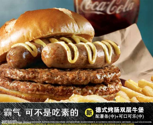At McDonalds in China you can get a double beef patty burger topped with two German sausages for about $2.80 USD.