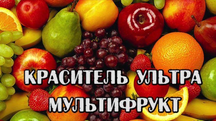 🍒🍍Сложно прелставить мыло без красителя. 💝Данный краситель имеет приятный цвет спелых фруктов! ☀🐚#полезная_информация #мыло_опт #уход #органическая_косметика #натуральная_косметика #экологически_чистый #уход_за_кожей #уход_за_волосами #мастер_классы #видео_обзор