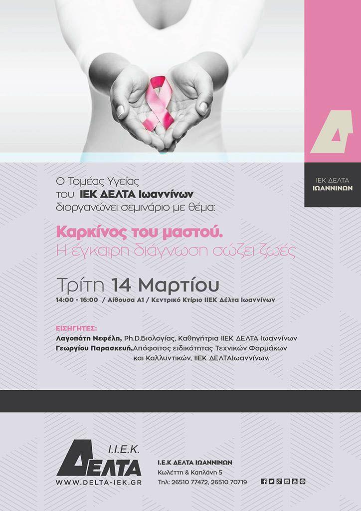 Σεμινάριο για τον καρκίνο του μαστού