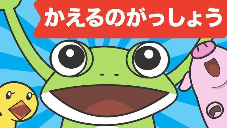 Japanese Children's Song - 童謡 - Kaeru no gasshō - かえるのがっしょう