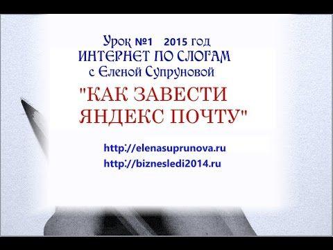 """Интернет по слогам- """"КАК ЗАВЕСТИ ЯНДЕКС ПОЧТУ"""""""