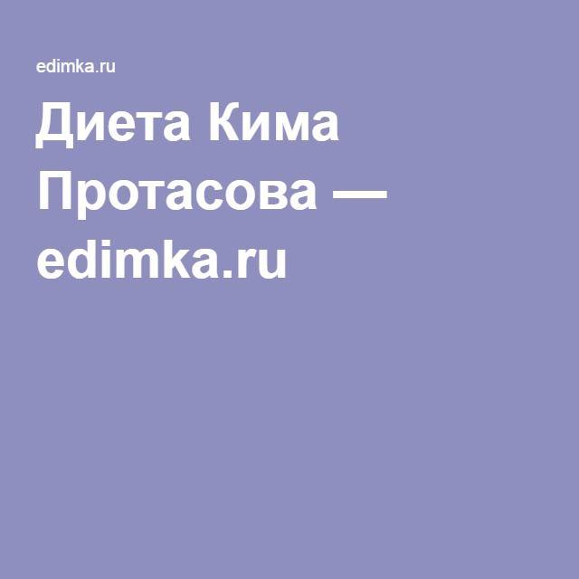 Диета Кима Протасова — edimka.ru