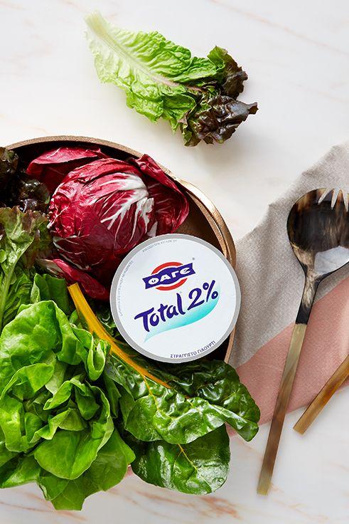 Ετοιμάζεις σαλάτα; Απογείωσέ την γευστικά με ένα ντρέσινγκ γιαουρτιού.