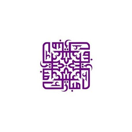 """The end of Ramadan is coming, say to your friends 'Best wishes"""" thanks to our Eid Mubarak sticker, available on www.decosoon.com"""