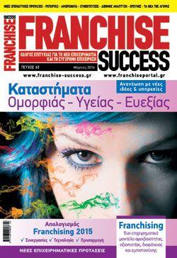 Το νέο free press -τεύχος 60- του FRANCHISE SUCCESS μας παρουσιάζει αναλυτικά την αγορά των προϊόντων και υπηρεσιών ομορφιάς που ανέκαθεν προσελκύει το ενδιαφέρον των υποψήφιων επενδυτών.