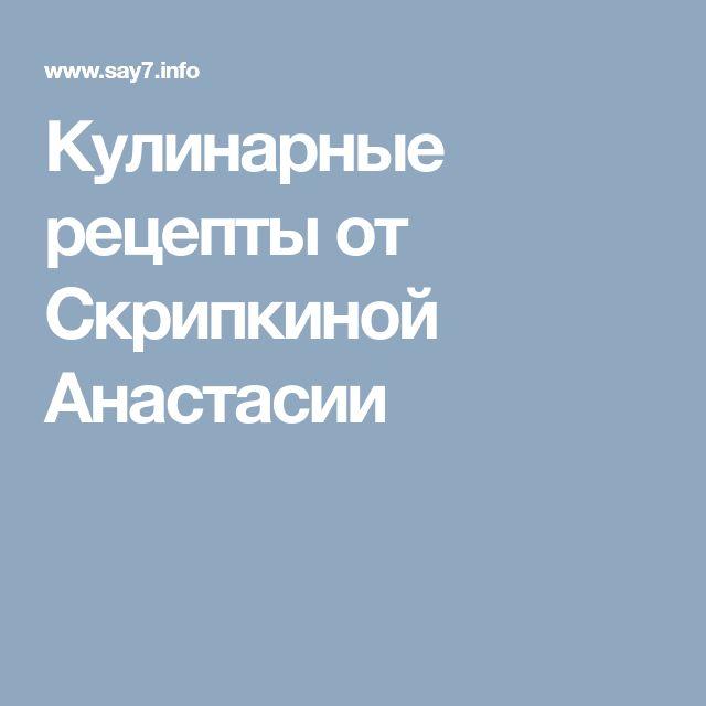 Кулинарные рецепты от Скрипкиной Анастасии (с ...