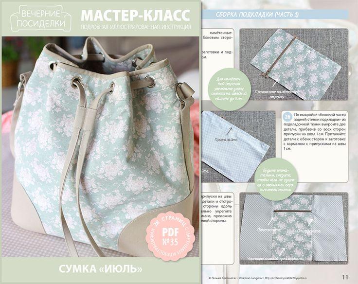 Вечерние посиделки: Новые летние сумки — мастер-классы / New summer bags tutorials