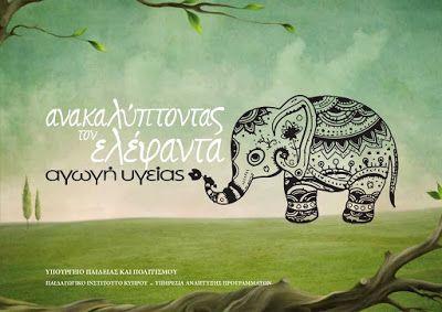 Καινοτόμες Δράσεις: Ανακαλύπτοντας τον ελέφαντα ή Πρόγραμμα Δραστηριοτήτων για τη Διαφορετικότητα