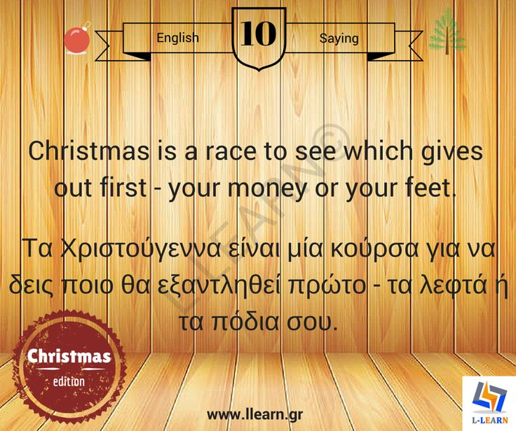 Christmas is a race to see which gives out first - your money or your feet.  #παροιμίες #Αγγλικά #Ελληνικά