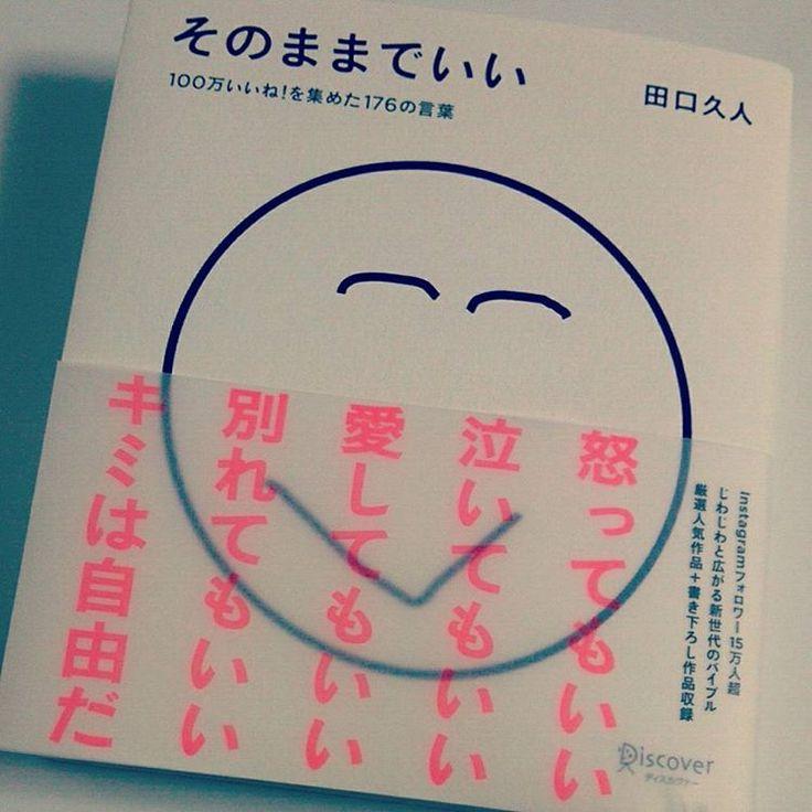 """13 Likes, 1 Comments - Yuno. (@y.__snhm) on Instagram: """"田口久人さんの「そのままでいい」ずっと読みたくてやっと買えた!! ゆっくり読みます.素敵な言葉ばかりで. #そのままでいい #田口久人 #素敵な言葉 #176の言葉 #ずっと読みたかった本…"""""""