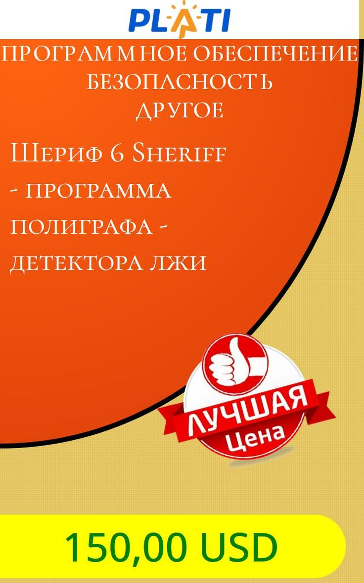 Шериф 6 Sheriff - программа полиграфа - детектора лжи Программное обеспечение Безопасность Другое