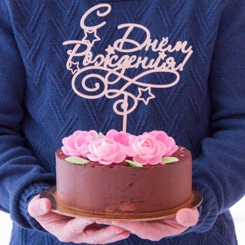 Топпер на торт с днем рождения http://4dekor.ru