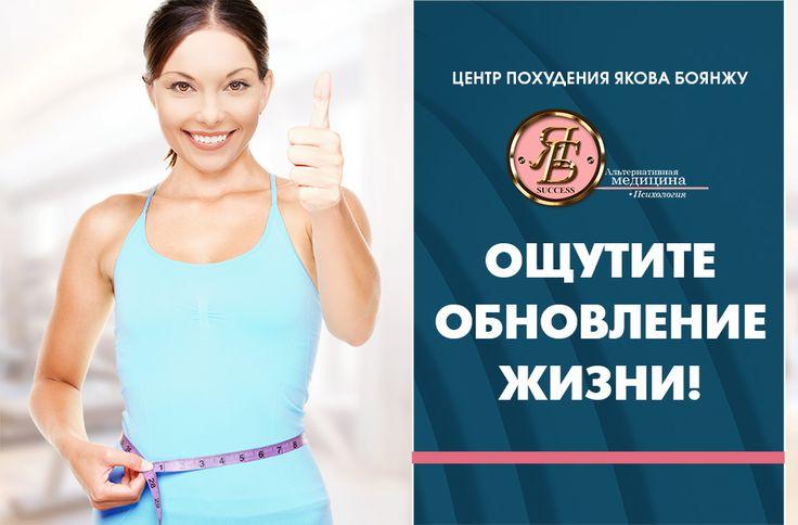 Психологический Центр Похудения. Лучшие российские клиники похудения