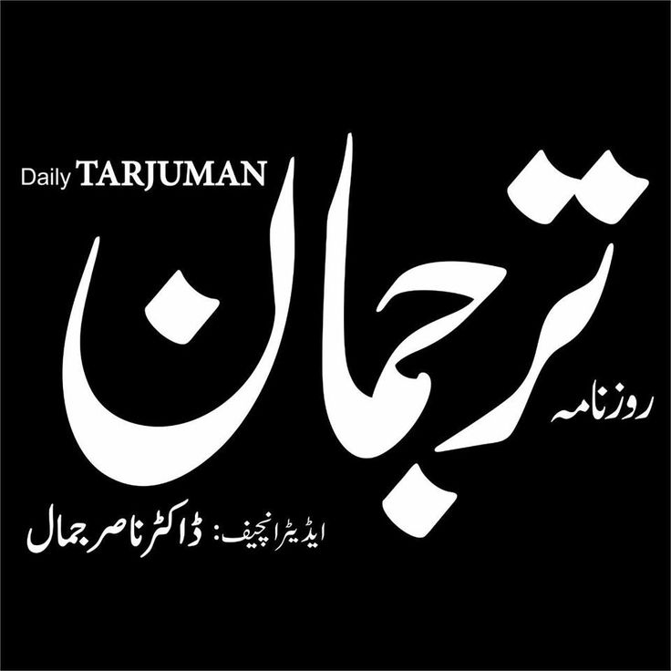 Daily Tarjuman Newspaper delivers real and latest news in Urdu, including breaking news Pakistan, Cricket news, Urdu Newspapers and Latest news Pakistan.