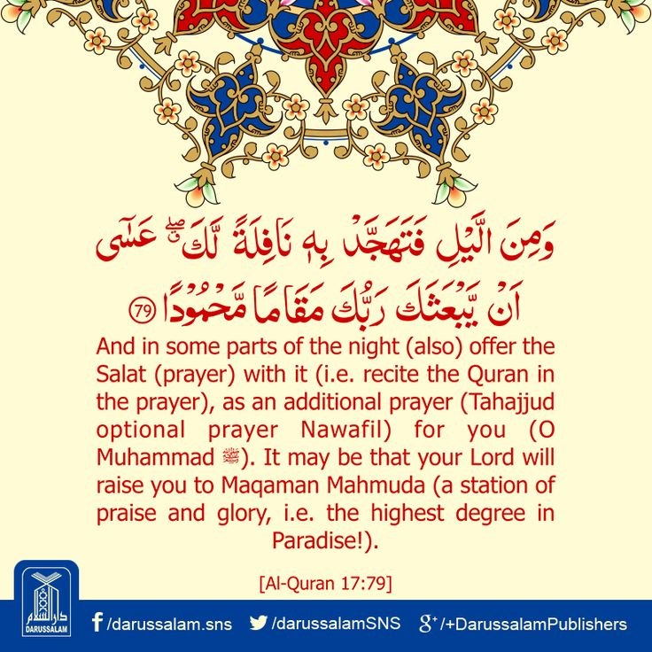 Quran Lesson - Surah Al-Isra 17, Verse 79, Part 15  And in some parts of the night (also) offer the Salat (prayer) with it (i.e. recite the Quran in the prayer), as an additional prayer (Tahajjud optional prayer Nawafil) for you (O Muhammad ﷺ). It may be that your Lord will raise you to Maqaman Mahmuda (a station of praise and glory, i.e. the highest degree in Paradise!).  #Quran #DailyQuran