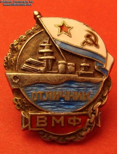 Collect Russia Excellence in the Navy badge, Type 1, #2826, circa 1939. Soviet Russian