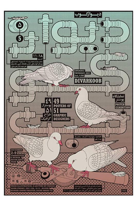 By Iranian illustrator Homa Delvaray homadelvaray.com
