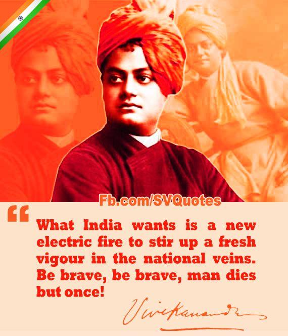 Patriotic Quotes by Indian Monk Swami Vivekananda