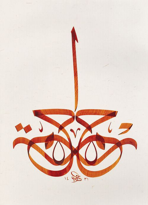Be Kind (Arabic Calligraphy)