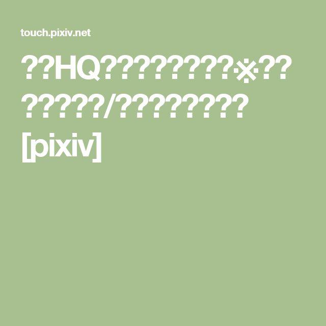 「【HQ】烏野1年漫画2※ひなやち混在」/「あんこ」の漫画 [pixiv]