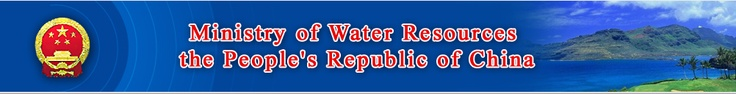 The Ministry of Water Resources the People's Republic of China
