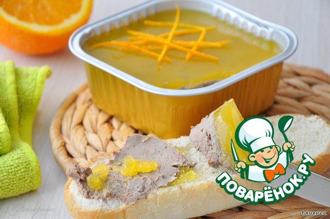 Паштет из куриной печени с апельсиновым желе - кулинарный рецепт