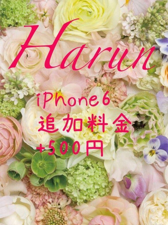 iPhone6追加料金+500iPhone6のケースをご希望の方ゎかならずこちらも購入お願いします!|ハンドメイド、手作り、手仕事品の通販・販売・購入ならCreema。