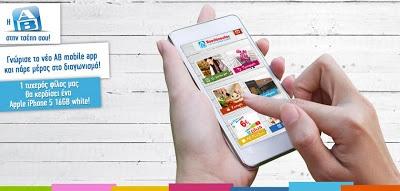 Διαγωνισμός ΑΒ Βασιλόπουλος στο facebook με δώρο ένα iPhone 5 16GB white | Κέρδισέ το Εύκολα